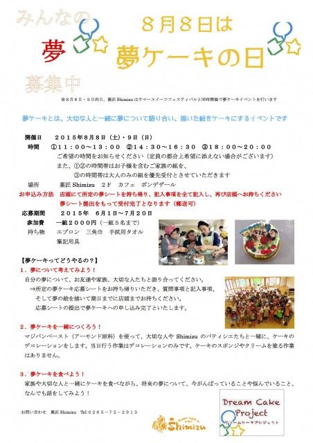 s_8月8日夢ケーキ告知 _2_