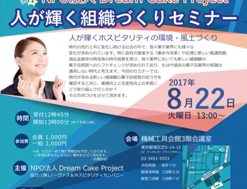人が輝く組織づくりセミナー2017@東京