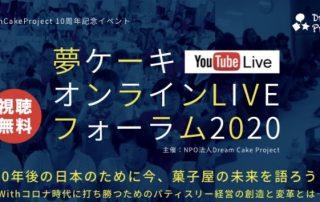 夢ケーキオンラインLIVEフォーラム2020
