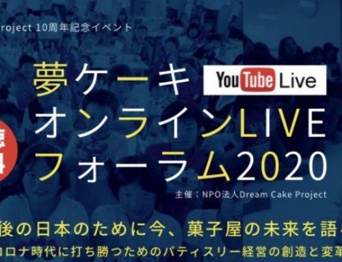 夢ケーキ オンラインLIVE  フォーラム2020